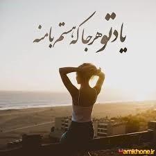 تو را به هر زبانی دوست دارم