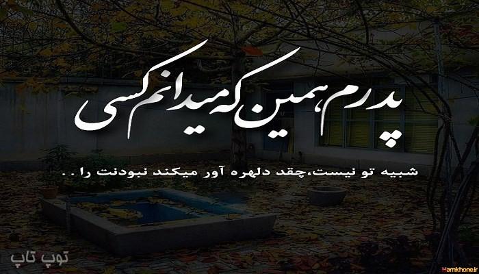 «به امید فردایی بهتر و ایرانی آزاد»(عاطفه)