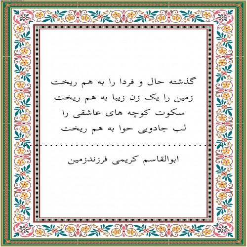 شعر کوچه های عاشقی/ابوالقاسم کریمی