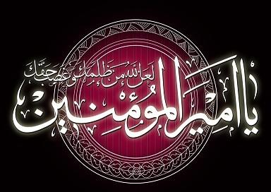 1697- علم حضرت علی علیه السلام (قسمت دوم حدیث ذعلب)…