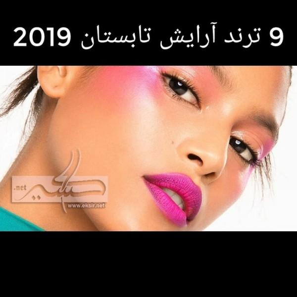 9 ترند آرایش تابستان 2019