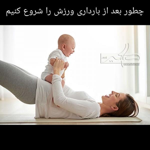 چطور بعد از بارداری ورزش را شروع کنیم