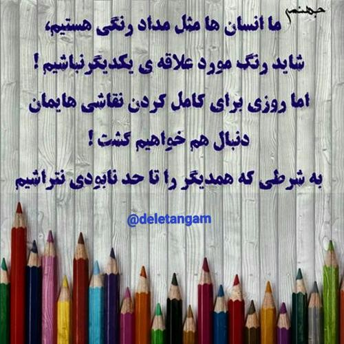 انسانها مثل مداد رنگی