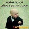 armane_to
