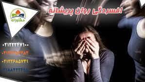 افسردگی روان پریشانه (افسردگی سایکوتیک)