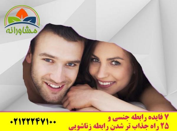 ۷ فایده رابطه جنسی و ۲۵ راه جذاب تر شدن رابطه زناشویی…