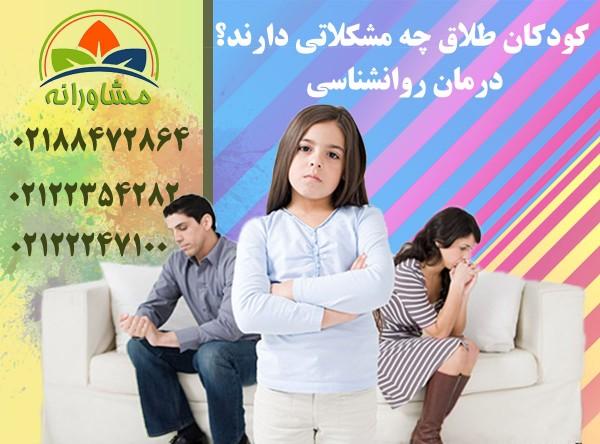 کودکان طلاق چه مشکلاتی دارند؟ درمان روانشناسی…